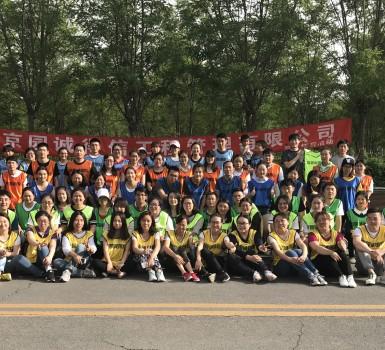 京园公司2017年度员工拓展活动完美收官