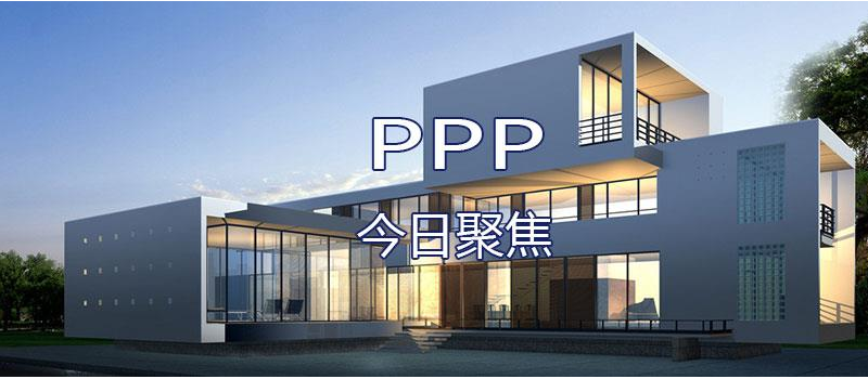 公司项目进入第二批PPP项目典型案例名单