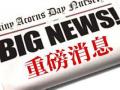 北京京园诚得信工程管理有限公司入选财政部PPP咨询库