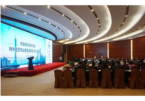 公司应邀参加中国招标投标协会特许经营专业委员会第五次工作会议