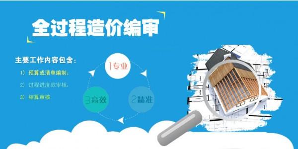 京园公司入围北京市房山区财政局2018-2020年度工程造价咨询定点服务单位