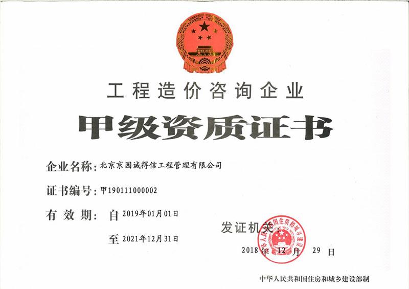 工程造价咨询甲级资质证书